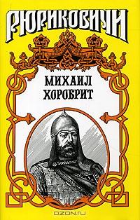 Миг власти московского князя