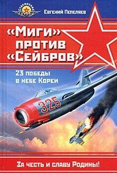 «Миги» против «Сейбров»