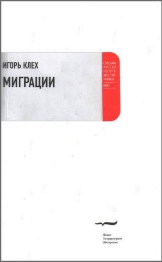 Миграции [Maxima-Library]