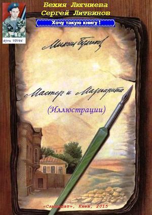 """Михаил Булгаков. """"Мастер и Маргарита"""" (иллюстрации) (СИ)"""