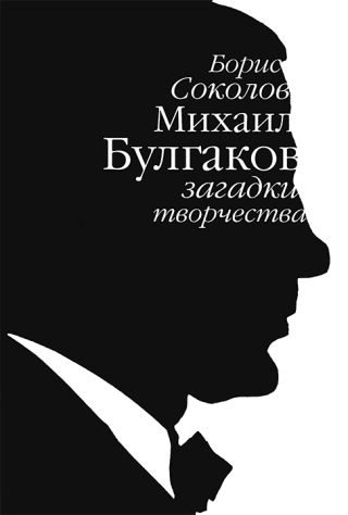 Михаил Булгаков: загадки творчества