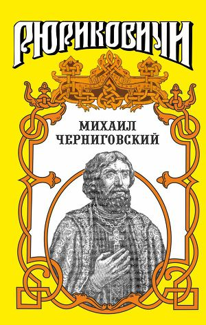 Михаил Черниговский