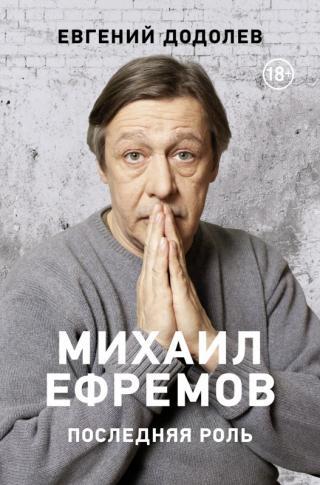 Михаил Ефремов. Последняя роль [litres]