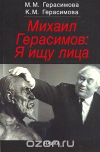 Михаил Герасимов: Я ищу лица