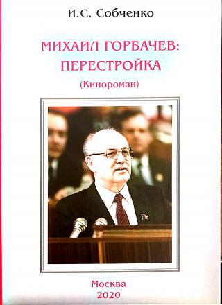 МИХАИЛ ГОРБАЧЕВ: ПЕРЕСТРОЙКА