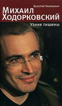 Михаил Ходорковский. Узник тишины