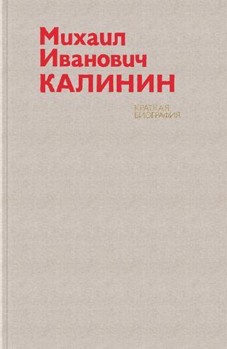 Михаил Иванович Калинин. Краткая биография