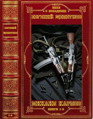 Михаил Карпов. Книги 1-9 [Компиляция]