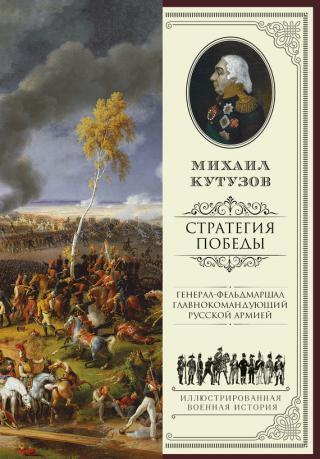 Михаил Кутузов: стратегия победы