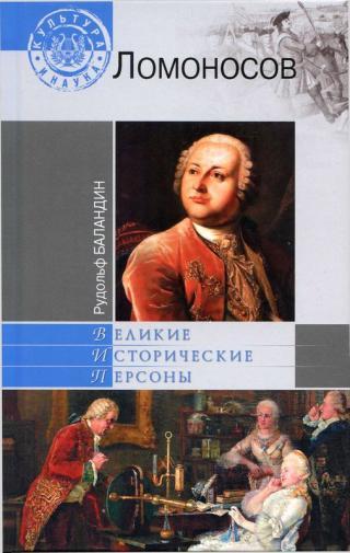 Михаил Ломоносов [Maxima-Library]