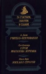 Михаил Строгов [с иллюстрациями]