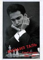 Михаил Таль. Творчество. 1949-1961