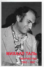 Михаил Таль. Творчество. 1962-1967