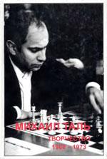 Михаил Таль. Творчество. 1968-1973