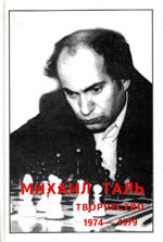 Михаил Таль. Творчество. 1974-1979