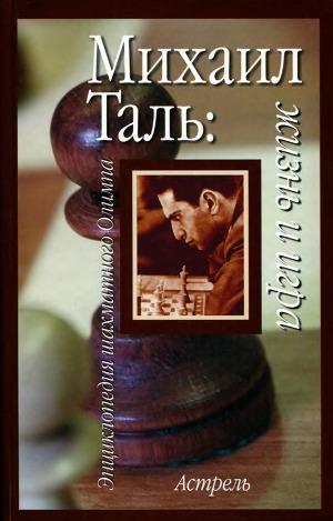 Михаил Таль: жизнь и игра
