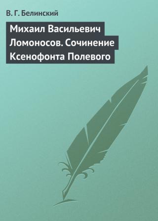 Михаил Васильевич Ломоносов. Сочинение Ксенофонта Полевого