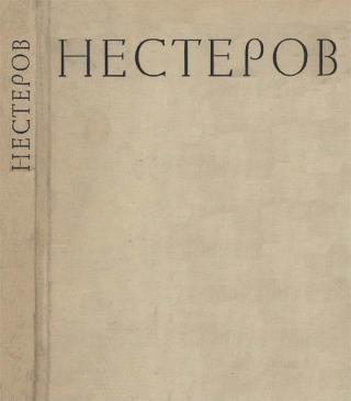 Михаил Васильевич Нестеров