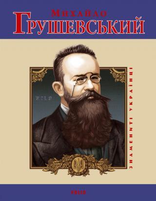 Михайло Грушевський