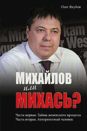 Михайлов или Михась?