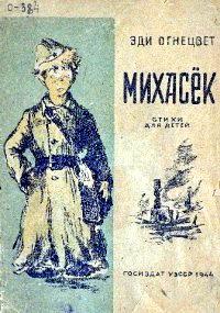 Михасёк