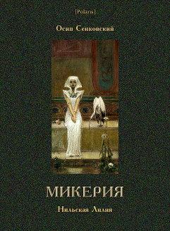 Микерия-Нильская Лилия
