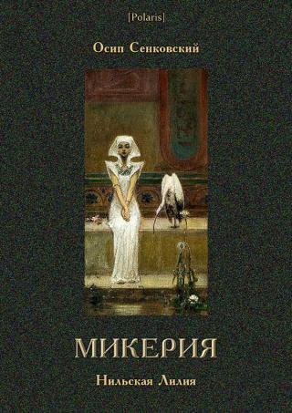 Микерия. Нильская Лилия