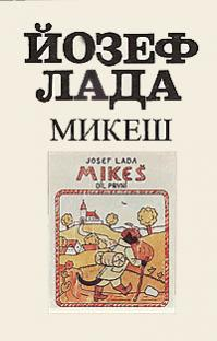 Микеш