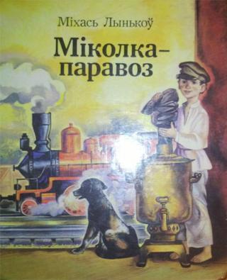 Міколка-паравоз
