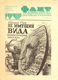 Микроб Вася