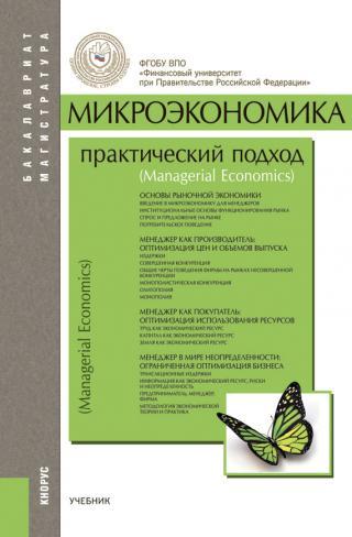 Микроэкономика: практический подход (Managerial Economics)