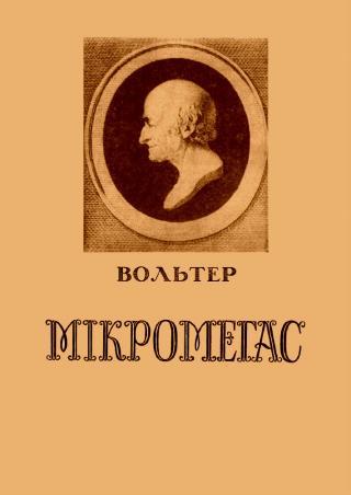 Мікромегас