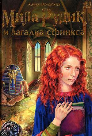 Мила Рудик и загадка Сфинкса