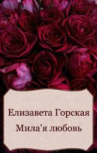 Милая любовь (СИ)