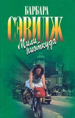 Мили ниоткуда (Кругосветное путешествие на велосипеде)