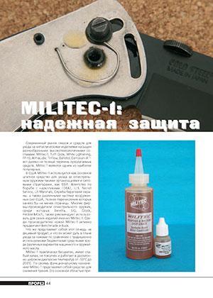 Militec-1: надежная защита