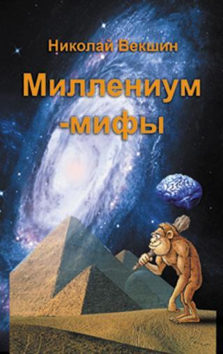 Миллениум-мифы [сборник]