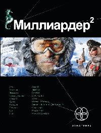 Миллиардер 2. Книга вторая: Арктический гамбит