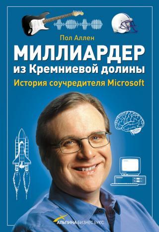 Миллиардер из Кремниевой долины [История соучредителя Microsoft] [litres]