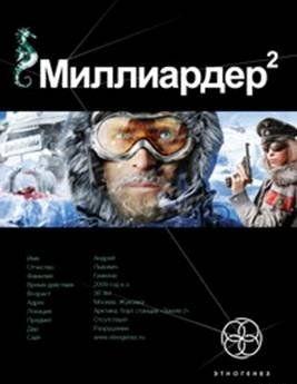 Миллиардер. Книга 2. Арктический гамбит