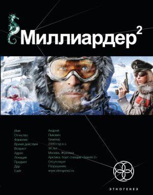 Миллиардер.Книга вторая.Арктический гамбит