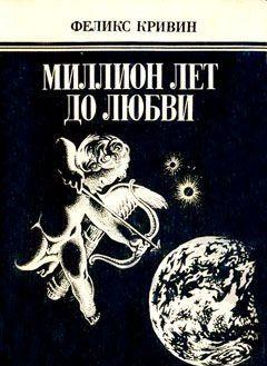 Миллион лет до любви