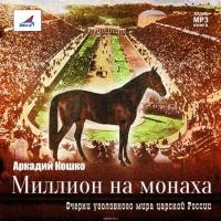 Миллион на монаха Аркадий Кошко