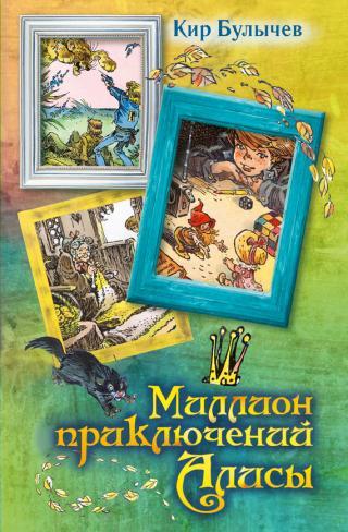 Миллион приключений Алисы (сборник)