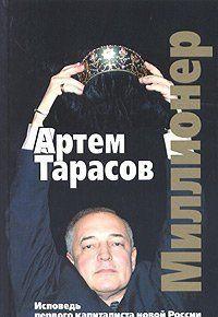 Миллионер: Исповедь первого капиталиста новой России