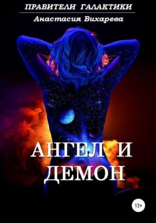 Миллионы парсек: Ангел и демон