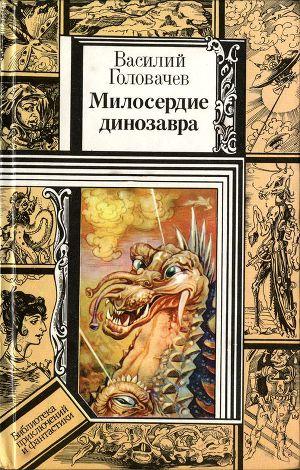 Милосердие динозавра (повести)