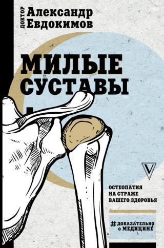 Милые суставы [Остеопатия на страже вашего здоровья] [litres]