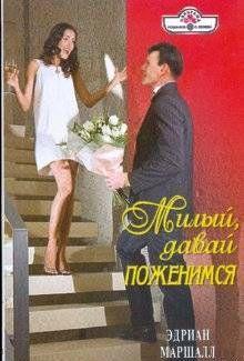 Милый, давай поженимся