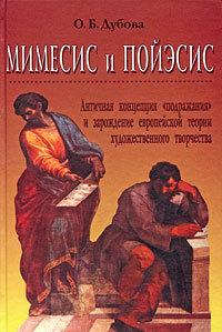 """Мимесис и пойэсис[античная концепция """"подражания"""" и зарождение европейской теории творчества]"""